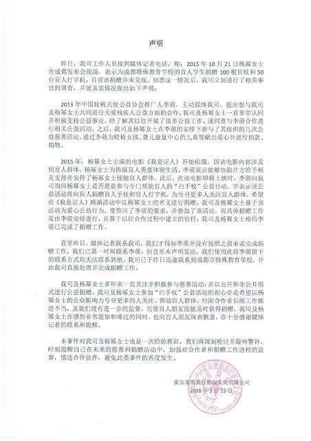 Yang Mi Studio statement on fake donation scandal