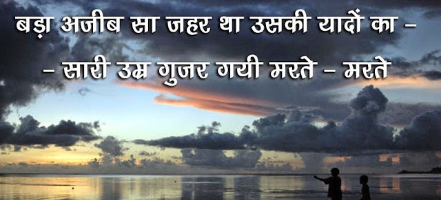 Sad Image With Life Quotes In Hindi For Facebook