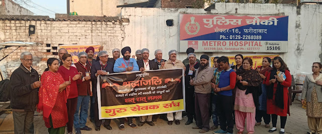 Gurdwara Sewa Sangh Faridabad organized a meeting of the martyrs of Shaheedat