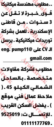 وظائف وسيط الاسكندرية -مهندسة ميكانيكا قوي - ملاحظ عمال