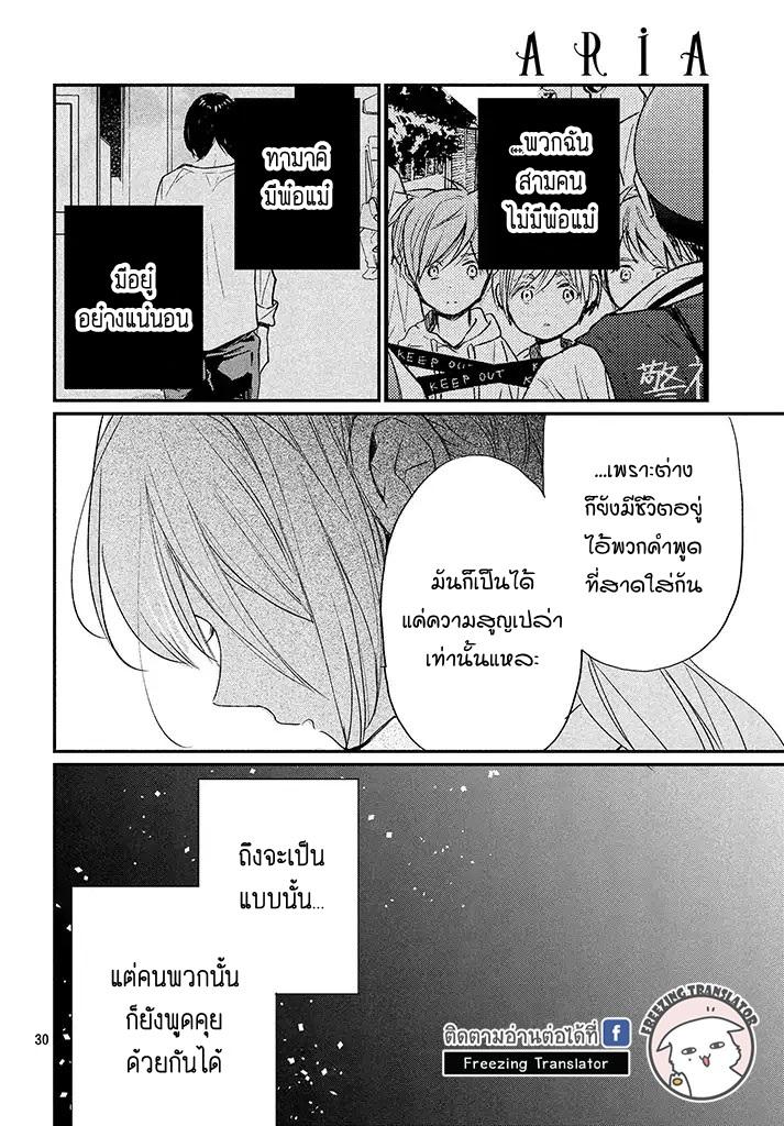Inuwashi Momo wa Yuruganai - หน้า 30