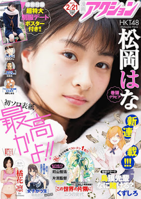 漫画アクション 2017年04号 raw zip dl