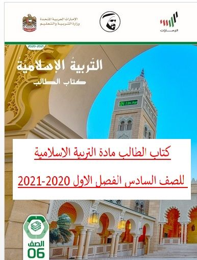 كتاب الطالب مادة التربية الاسلامية للصف السادس الفصل الاول 2020-2021 مناهج الامارات