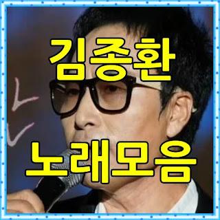 김종환 노래 연속 듣기