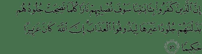 Surat An-Nisa Ayat 56