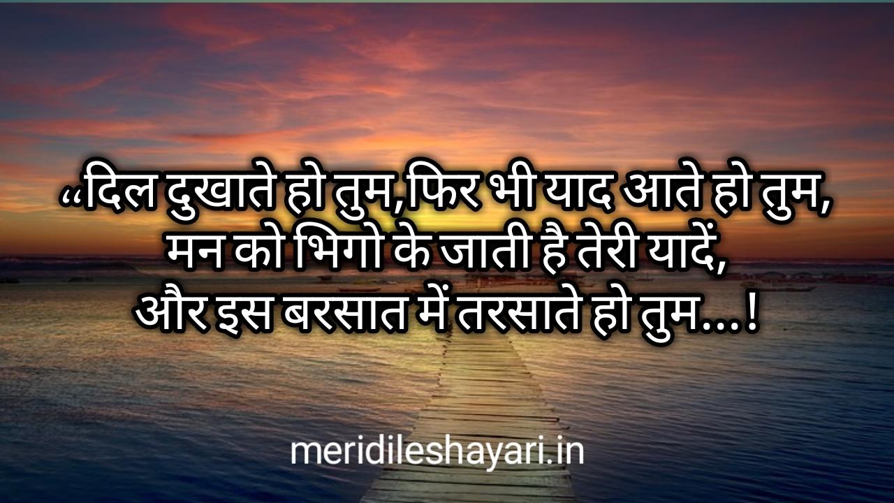 Barish shayari in hindi,barish shayari in hindi 140,barish ki shayari in hindi,romantic barish shayari for girlfriend in hindi,barish ki shayari hindi mai,pehli barish shayari in hindi,barish par shayari in hindi