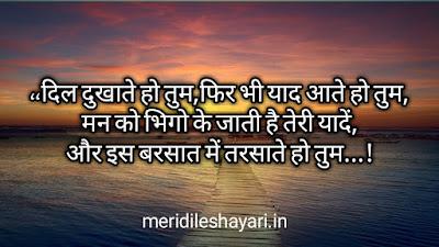 Barish Hindi Shayari ,Barish shayari,meridileshayari