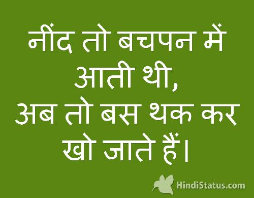 Sleep Came in Childhood - HindiStatus