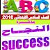 مذكرة مستر محمد صلاح في اللغة الانجليزية للصف السادس الابتدائي الترم الاول 2018