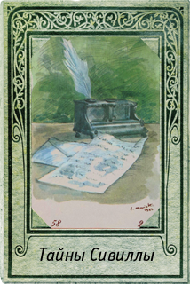 Галерея оракула I Misteri della Sibilla