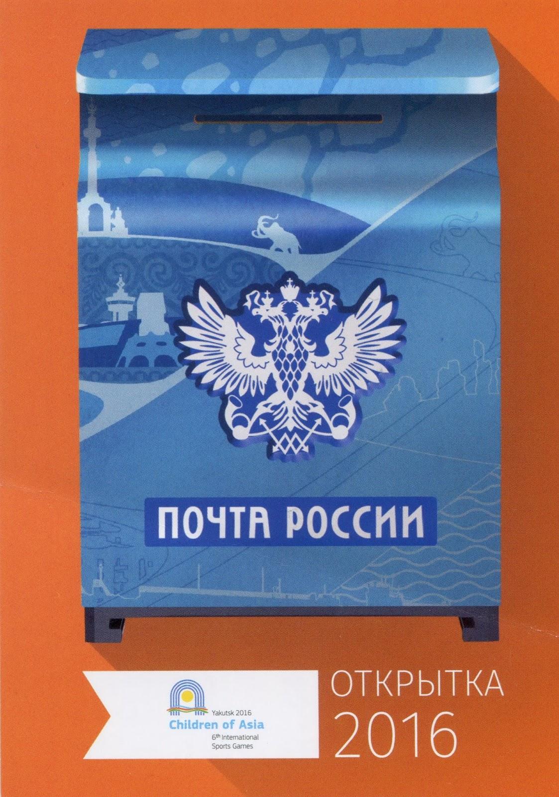 Музыкальная открытка через почту россии