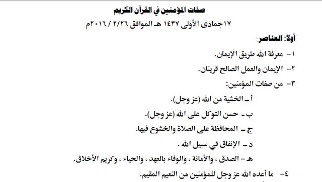 خطبة مكتوبة : صفات المؤمنين في القرآن الكريم pdf