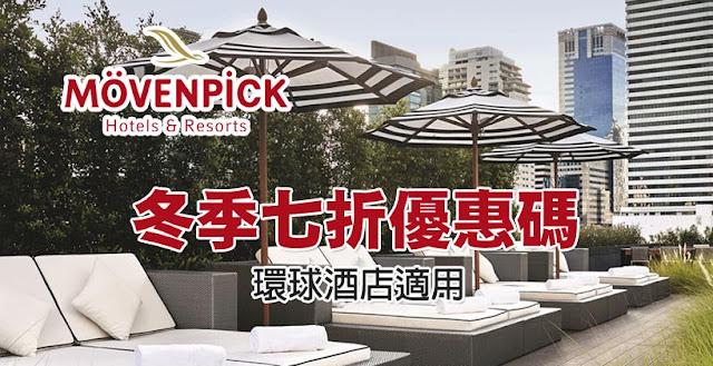 冬季優惠碼!Movenpick 旗下 泰國、越南、菲律賓、歐洲、中東酒店 低至7折,12至2月底前入住。