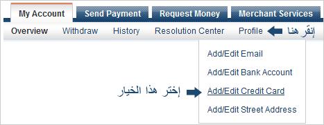 ec4c016c2efbe شرح طريقة تأكيد حساب Paypal وشرح سحب النقود من حساب Paypal إلى بطاقة ...