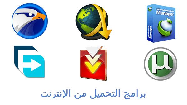 برامج تحميل من الإنترنت