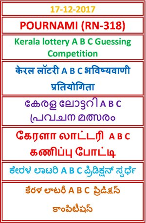 Kerala Lottery A B C Guessing Competition POURNAMI RN-318