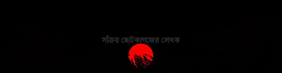 বাংলা সাহিত্যের প্রতিষ্ঠানবিরোধী লিটিলম্যাগাজিন ব্লগ