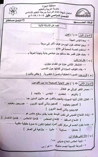 امتحان نصف العام الرسمى فى العلوم الصف الثالث الإعدادى محافظة الجيزة الفصل الدراسى الأول .