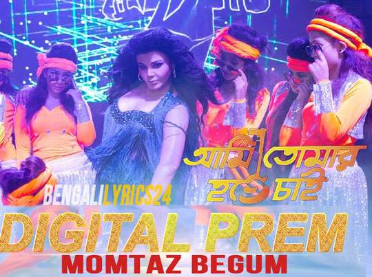 Digital Prem - Ami Tomar Hote Chai, Momtaz Begum, Rakhi Sawant