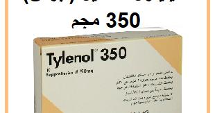 cf406e7adc6ca تايلينول 350 مجم 10 تحاميل - موقع أدوية الرضع و الأطفال KANAYATI®