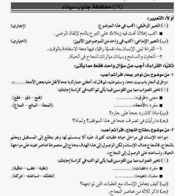امتحان اللغة العربية محافظة جنوب سيناء للسادس الإبتدائى نصف العام ARA06-16-P1.jpg