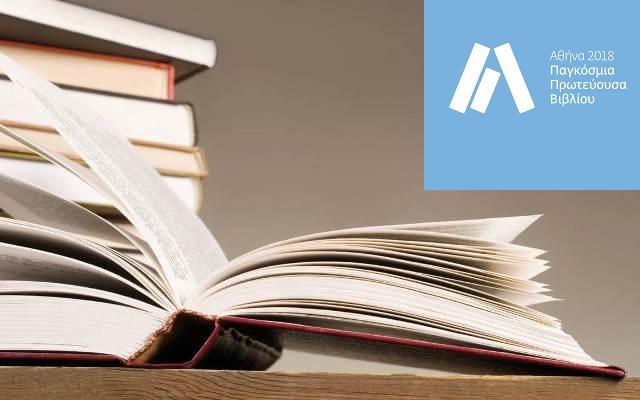 Η Αθήνα Παγκόσμια Πρωτεύουσα Βιβλίου, για ένα ολόκληρο χρόνο