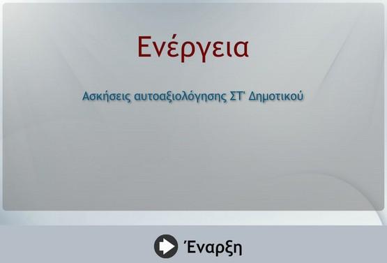 http://ebooks.edu.gr/modules/ebook/show.php/DSGL101/560/3669,15928/extras/Evaluation/kef1_selfassesment.swf