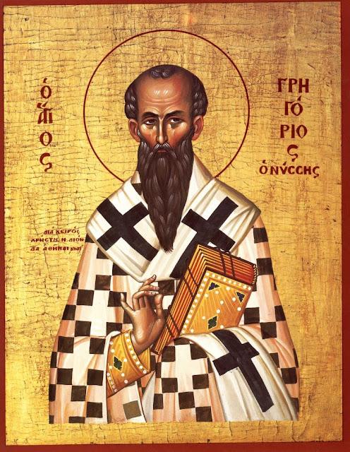 Άγιοι του Πόντου: Άγιος Γρηγόριος Επίσκοπος Νύσσης