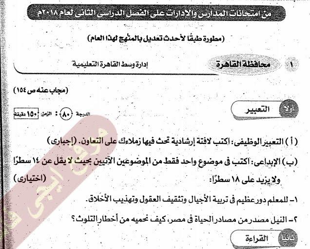 امتحانات الاضواء لغة عربية للصف السادس الابتدائى ترم ثان 2019