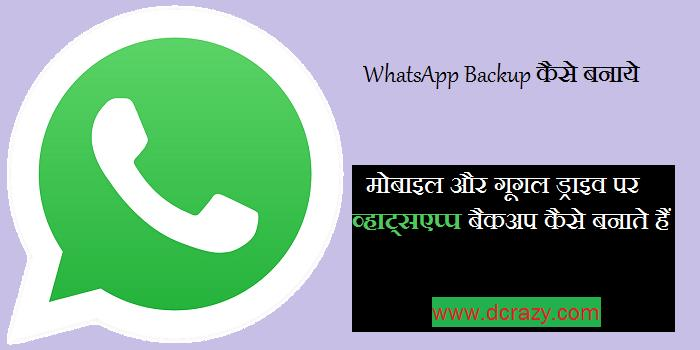 whatsapp chat, video backup kaise banaye in hindi