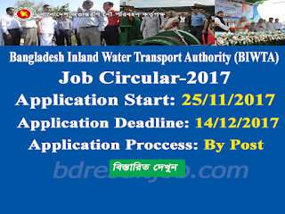 Bangladesh Inland Water Transport Authority (BIWTA) Job Circular 2017