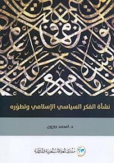 تحميل كتاب نشأة الفكر السياسي الإسلامي وتطوره pdf - أمحمد جبرون