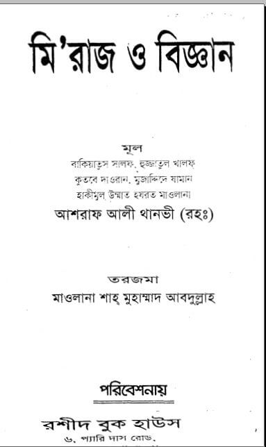 Bengali Science Books Pdf
