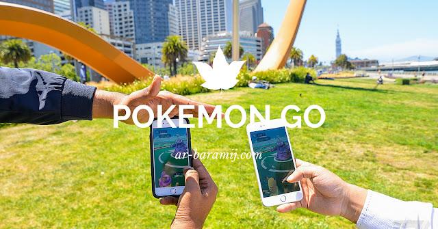 تحميل لعبة بوكيمون جو Pokemon Go APK للاندرويد و الجالاكسي