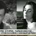 Άγνωστες ιστορίες του παλιού ελληνικού κινηματογράφου: Τσακωμοi, έpωτεs και ανατροπές... (video)