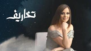 مواعيد عرض برنامج تخاريف واين يعرض - وفاء الكيلاني