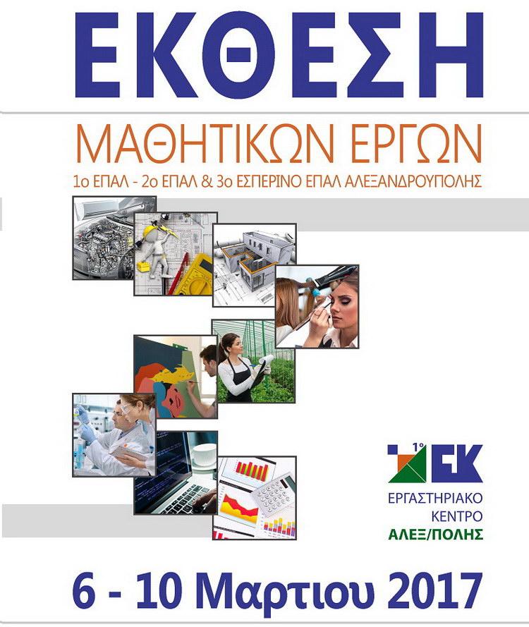 Έκθεση μαθητικών έργων στην Αλεξανδρούπολη