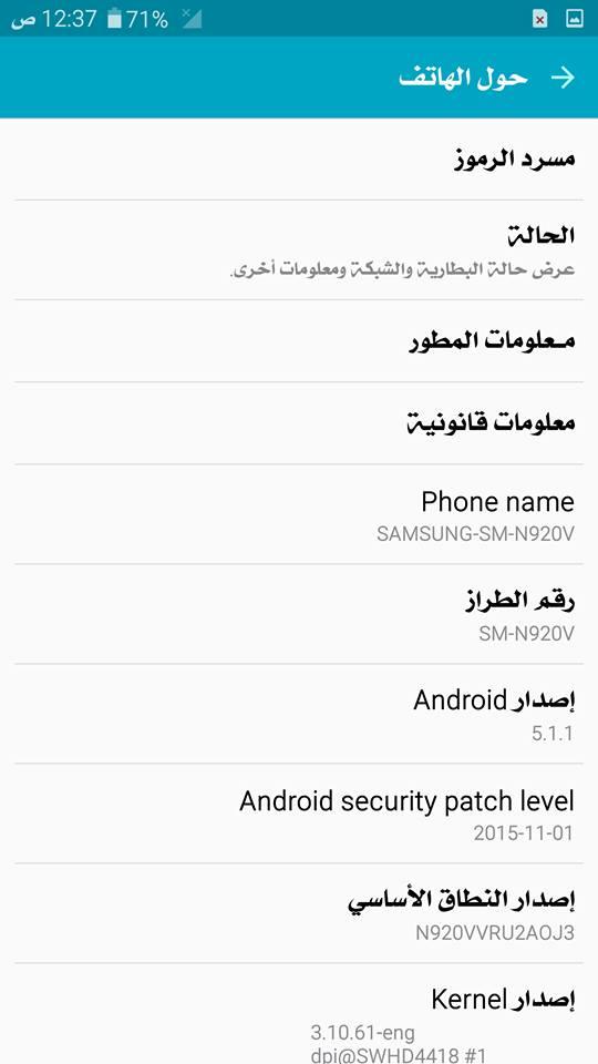 طريقة عمل روت + تعريب جهاز N920v root and arabic N920V