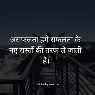 Motivational Quotes in Hindi For Success - Brain Hack Quotes
