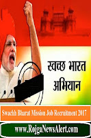 Swachh Bharat Mission Job Recruitment 2017