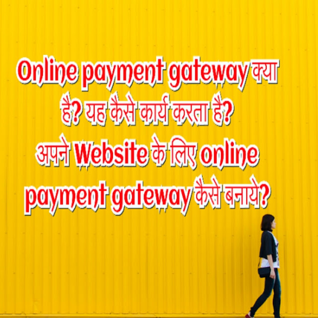 online-payment-gateway-expalined-Hindi