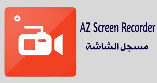 تطبيق AZ Screen Recorder لتسجيل الشاشة فيديو لهواتف الاندرويد