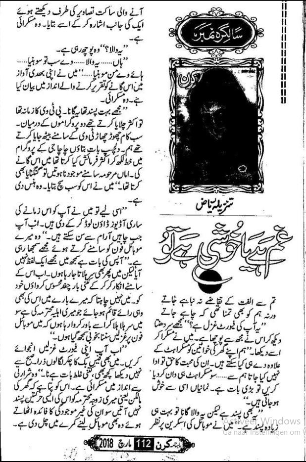 Ghum Hai Ya Khushi Hai Tu by Tanzeela Riaz Complete Forced