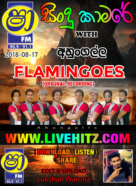 SHAA FM SINDU KAMARE WITH AHUNGALLA FLAMINGOES  2018-08-17