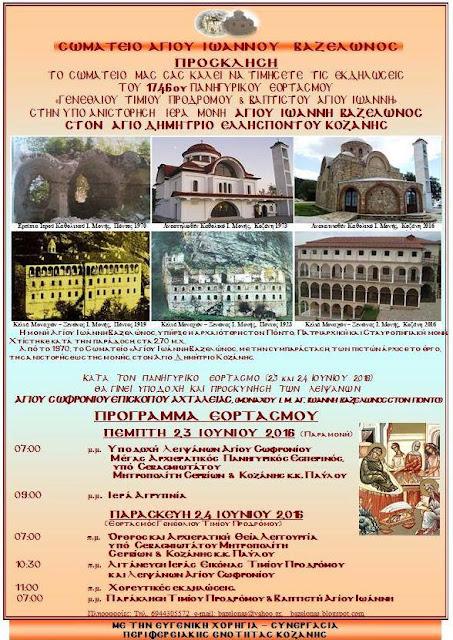 1746ος πανηγυρικός εορτασμός στην Ιερά Μονή Αγίου Ιωάννη Βαζελώνος