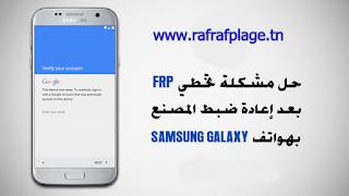 كيفية تجاوز حماية حساب جوجل frp bypass بعد الفورمات لهواتف الاندرويد