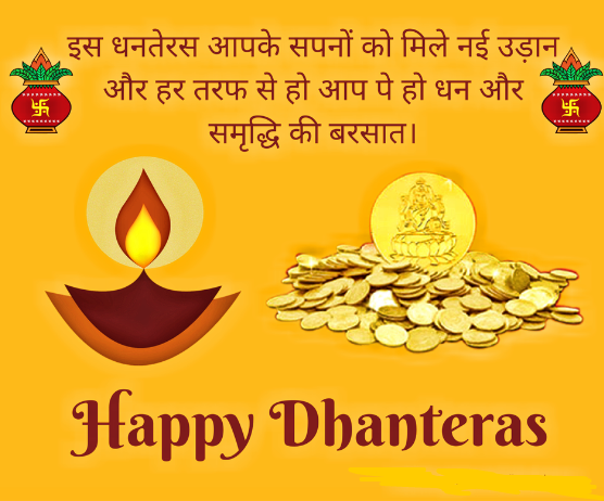 Happy Dhanteras Quotes and Wishes In Hindi