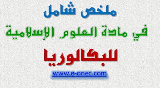 امتحان العلوم الاسلامية بكالوريا 2018
