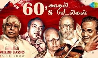 ROMANTIC 60's – Weekend Classic Radio Show | RJ Mana | கருப்பு-வெள்ளை காதல் பாடல்கள் | HD Tamil