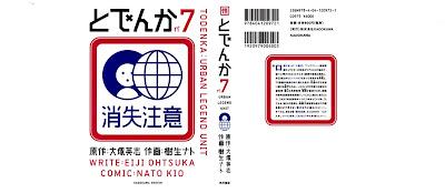 [Manga] とでんか 第01-07巻 [Todenka Vol 01-07] Raw Download